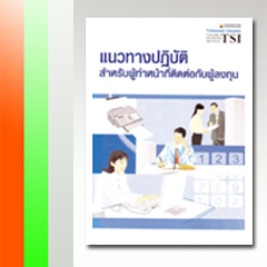 ThaiPFA Thai Professional Finance Academy