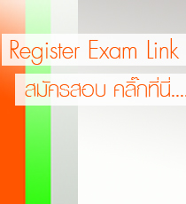 Exam Application Link
